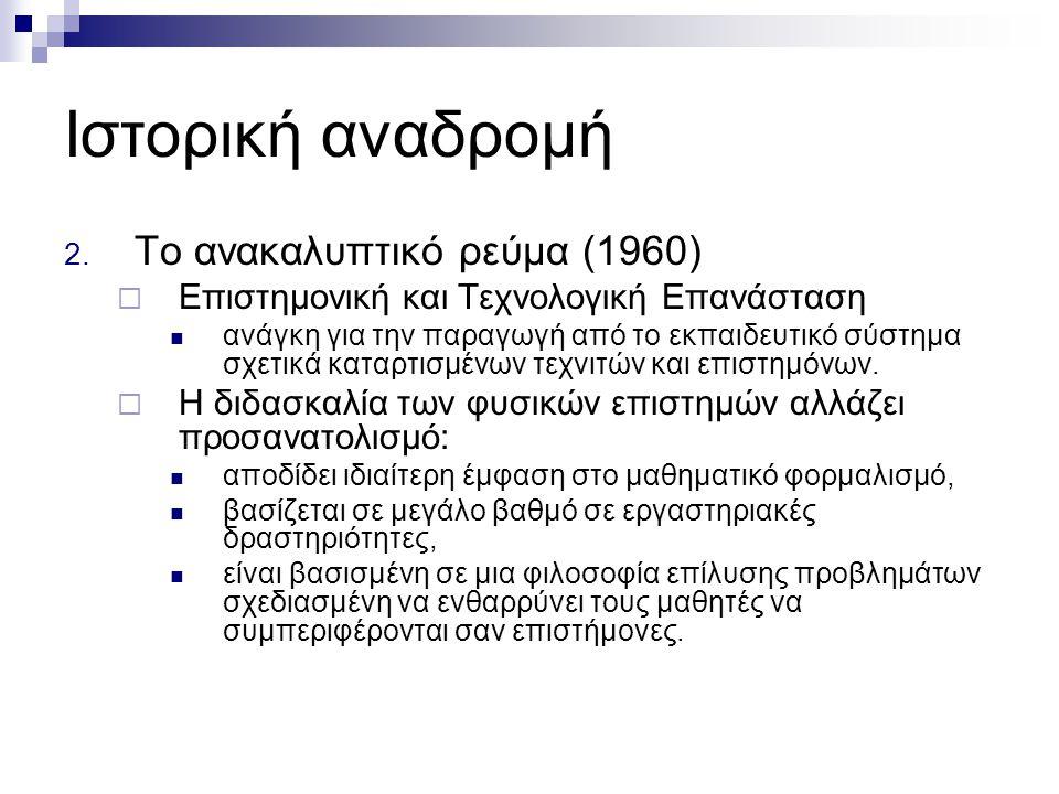 Ιστορική αναδρομή 2. Το ανακαλυπτικό ρεύμα (1960)  Επιστημονική και Τεχνολογική Επανάσταση ανάγκη για την παραγωγή από το εκπαιδευτικό σύστημα σχετικ