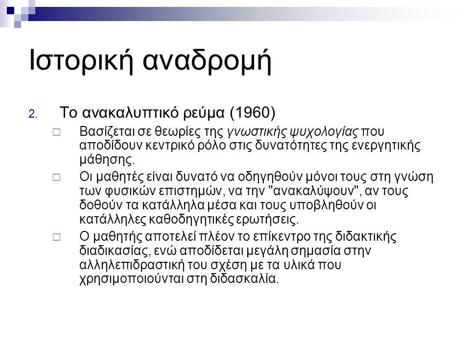 Ιστορική αναδρομή 2. Το ανακαλυπτικό ρεύμα (1960)  Βασίζεται σε θεωρίες της γνωστικής ψυχολογίας που αποδίδουν κεντρικό ρόλο στις δυνατότητες της ενε