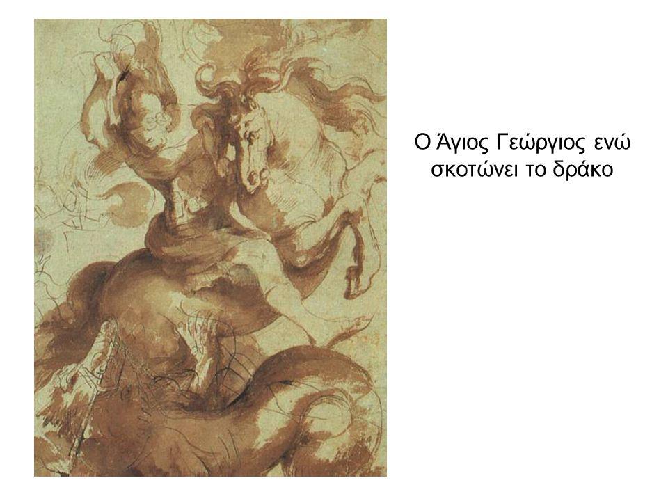 Το Baroque στις εικαστικές τέχνες Rubens (1577-1640)