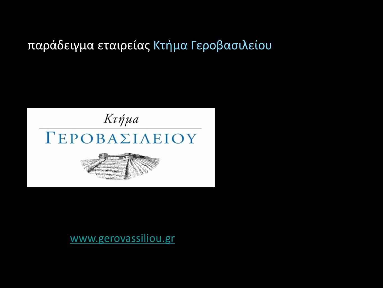 www.gerovassiliou.gr παράδειγμα εταιρείας Κτήμα Γεροβασιλείου