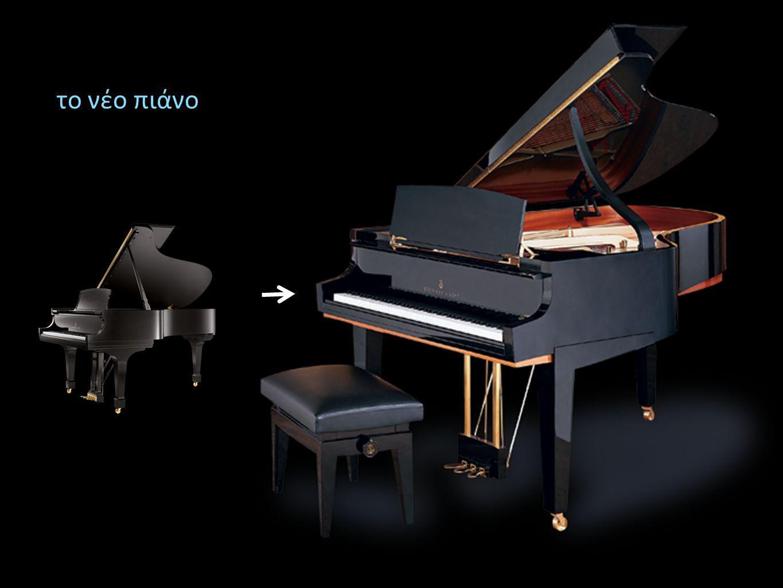 το νέο πιάνο