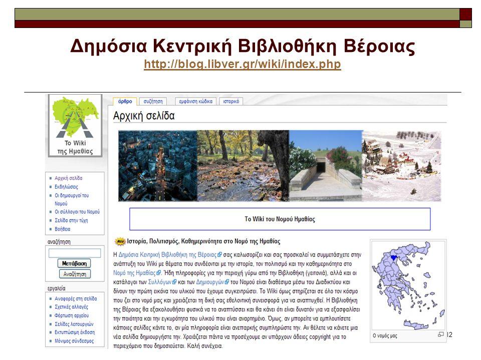 12 Δημόσια Κεντρική Βιβλιοθήκη Βέροιας http://blog.libver.gr/wiki/index.php http://blog.libver.gr/wiki/index.php