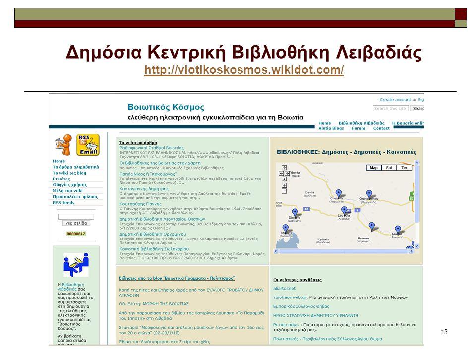 13 Δημόσια Κεντρική Βιβλιοθήκη Λειβαδιάς http://viotikoskosmos.wikidot.com/ http://viotikoskosmos.wikidot.com/