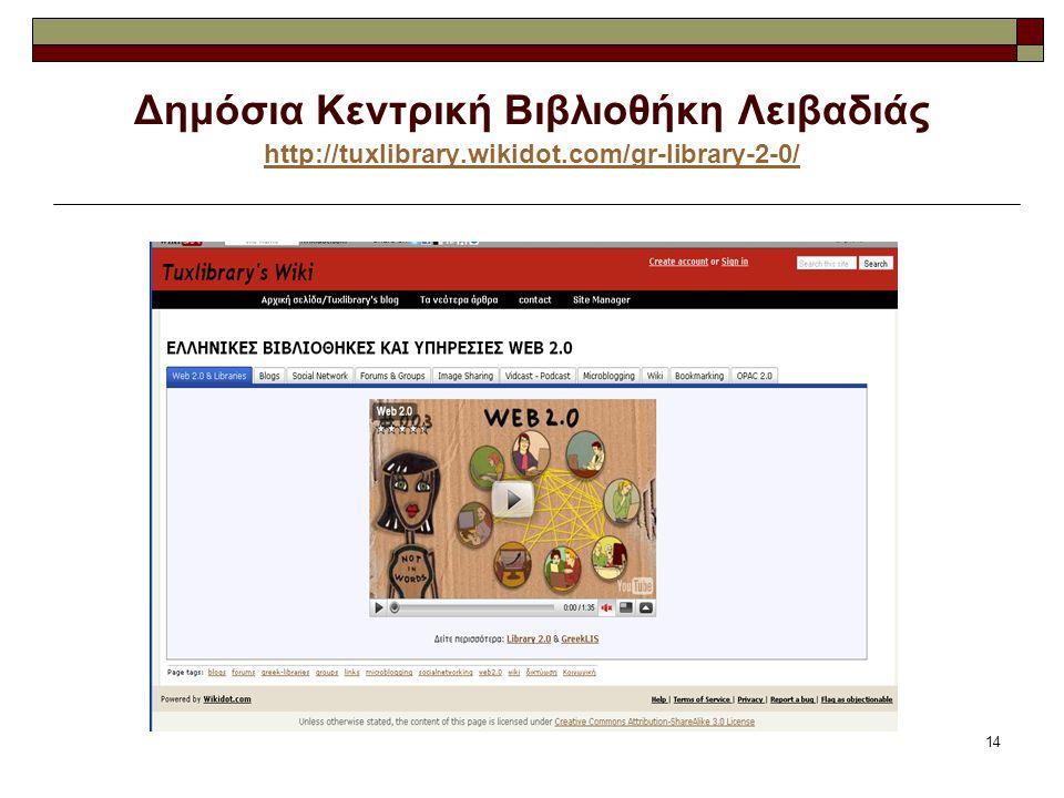 14 Δημόσια Κεντρική Βιβλιοθήκη Λειβαδιάς http://tuxlibrary.wikidot.com/gr-library-2-0/ http://tuxlibrary.wikidot.com/gr-library-2-0/