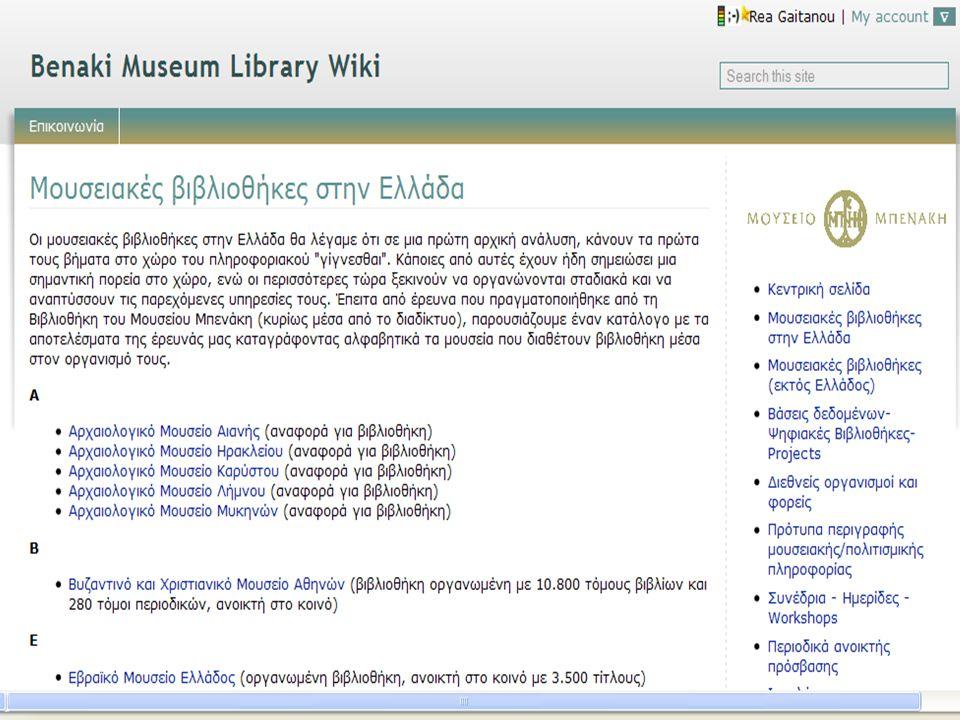 17 Μουσειακές βιβλιοθήκες στην Ελλάδα