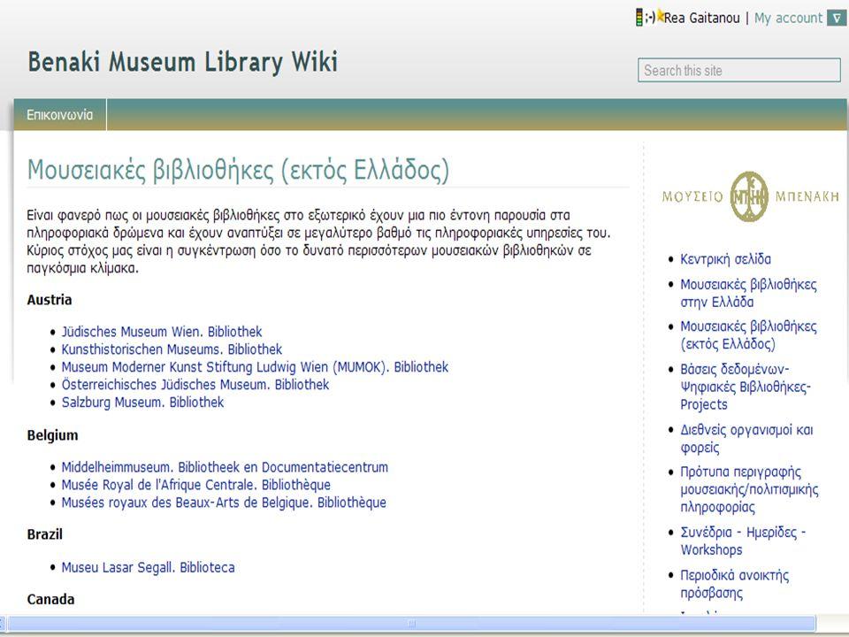 18 Μουσειακές βιβλιοθήκες εκτός Ελλάδος