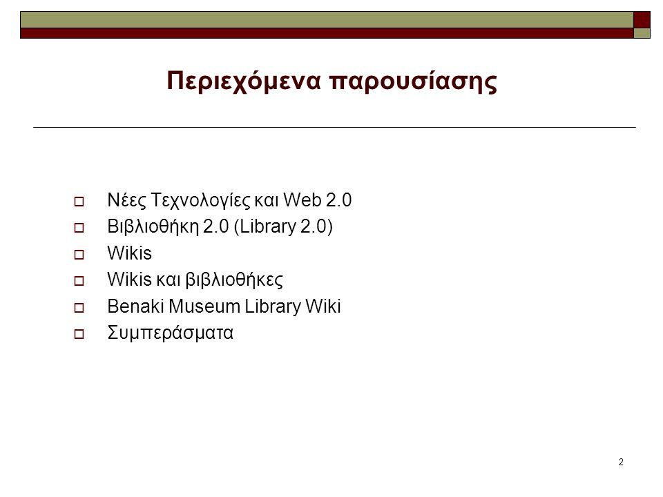 2 Περιεχόμενα παρουσίασης  Νέες Τεχνολογίες και Web 2.0  Βιβλιοθήκη 2.0 (Library 2.0)  Wikis  Wikis και βιβλιοθήκες  Benaki Museum Library Wiki  Συμπεράσματα