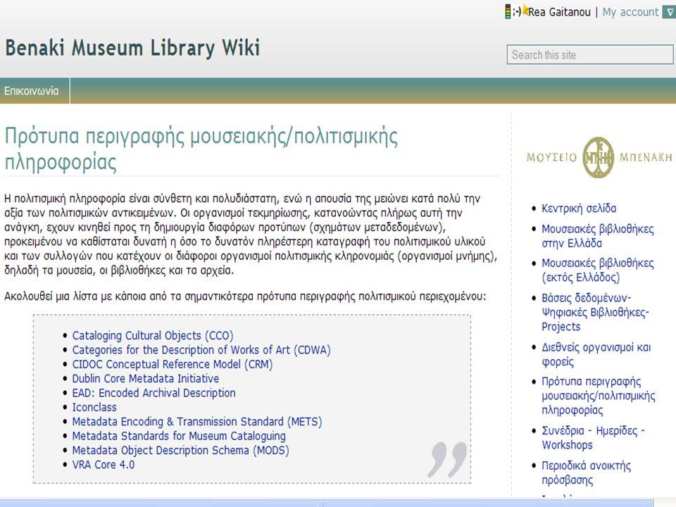 21 Πρότυπα περιγραφής μουσειακής/πολιτισμικής πληροφορίας