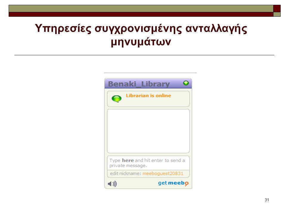 31 Υπηρεσίες συγχρονισμένης ανταλλαγής μηνυμάτων