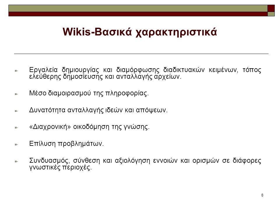 8 Wikis-Βασικά χαρακτηριστικά Εργαλεία δημιουργίας και διαμόρφωσης διαδικτυακών κειμένων, τόπος ελεύθερης δημοσίευσης και ανταλλαγής αρχείων.