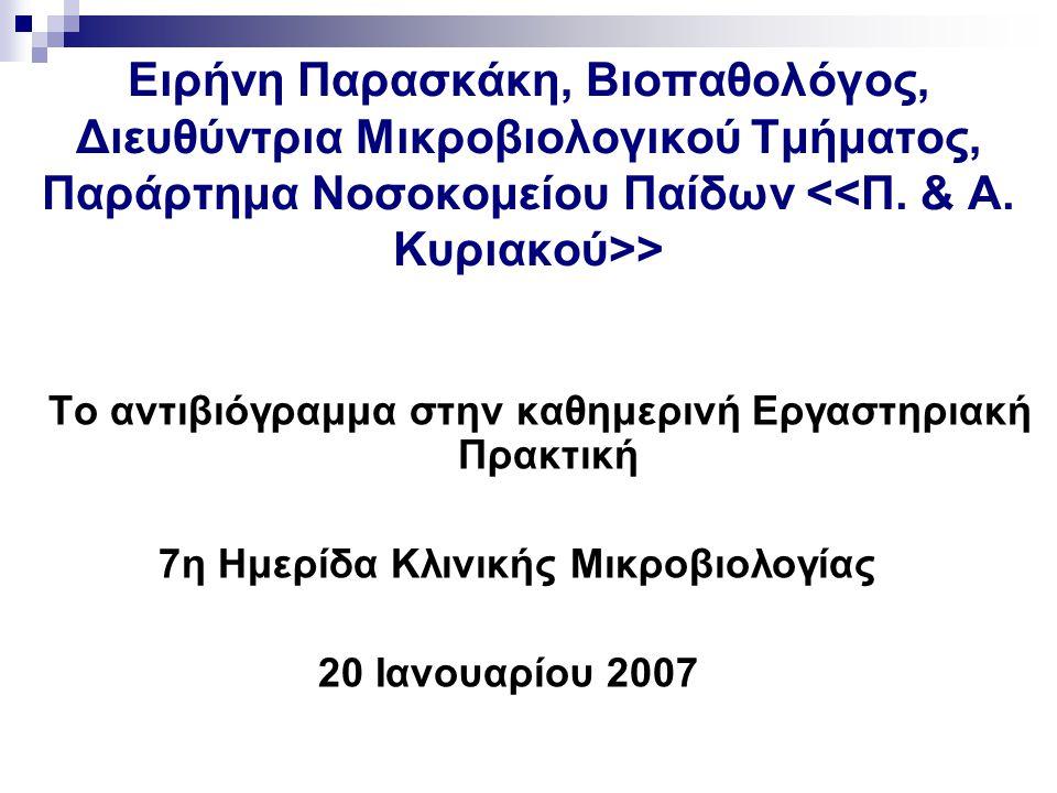 Ειρήνη Παρασκάκη, Βιοπαθολόγος, Διευθύντρια Μικροβιολογικού Τμήματος, Παράρτημα Νοσοκομείου Παίδων > Το αντιβιόγραμμα στην καθημερινή Εργαστηριακή Πρα