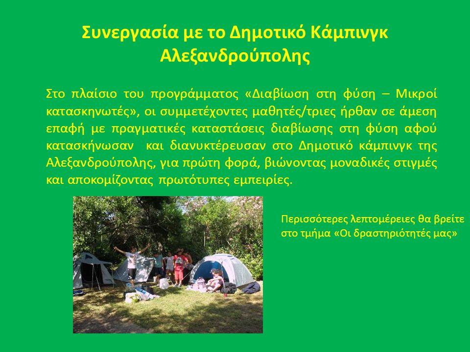 Συνεργασία με το Δημοτικό Κάμπινγκ Αλεξανδρούπολης Στο πλαίσιο του προγράμματος «Διαβίωση στη φύση – Μικροί κατασκηνωτές», οι συμμετέχοντες μαθητές/τρ