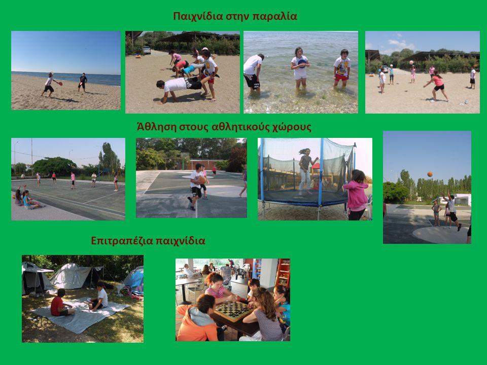 Παιχνίδια στην παραλία Επιτραπέζια παιχνίδια Άθληση στους αθλητικούς χώρους