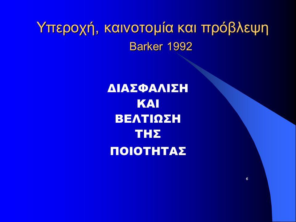 Υπεροχή, καινοτομία και πρόβλεψη Barker 1992 ΔΙΑΣΦΑΛΙΣΗ ΚΑΙ ΒΕΛΤΙΩΣΗ ΤΗΣ ΠΟΙΟΤΗΤΑΣ 6