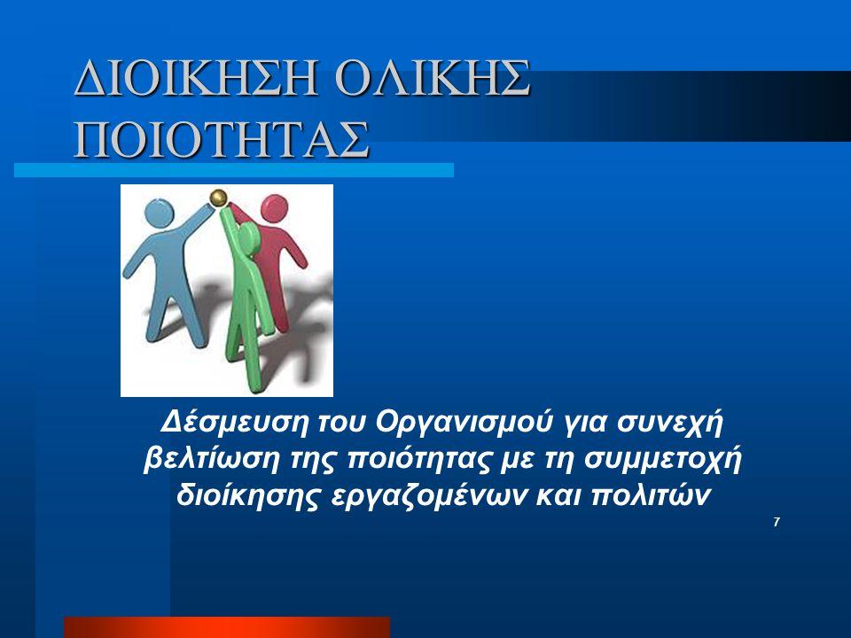 ΔΙΟΙΚΗΣΗ ΟΛΙΚΗΣ ΠΟΙΟΤΗΤΑΣ Δέσμευση του Οργανισμού για συνεχή βελτίωση της ποιότητας με τη συμμετοχή διοίκησης εργαζομένων και πολιτών 7