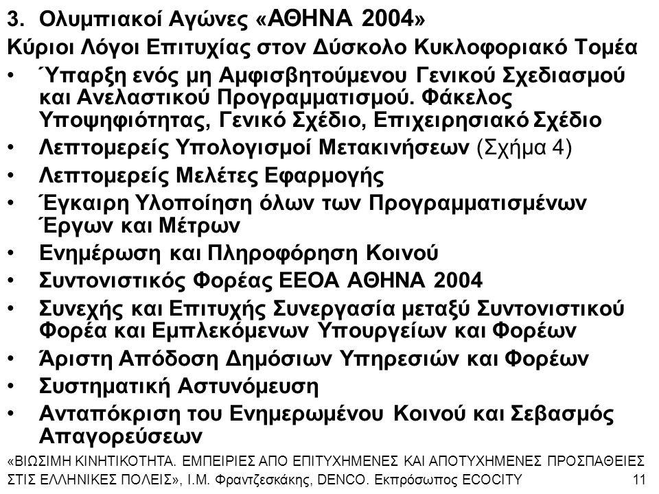 3.Ολυμπιακοί Αγώνες « ΑΘΗΝΑ 2004 » Κύριοι Λόγοι Επιτυχίας στον Δύσκολο Κυκλοφοριακό Τομέα Ύπαρξη ενός μη Αμφισβητούμενου Γενικού Σχεδιασμού και Ανελασ