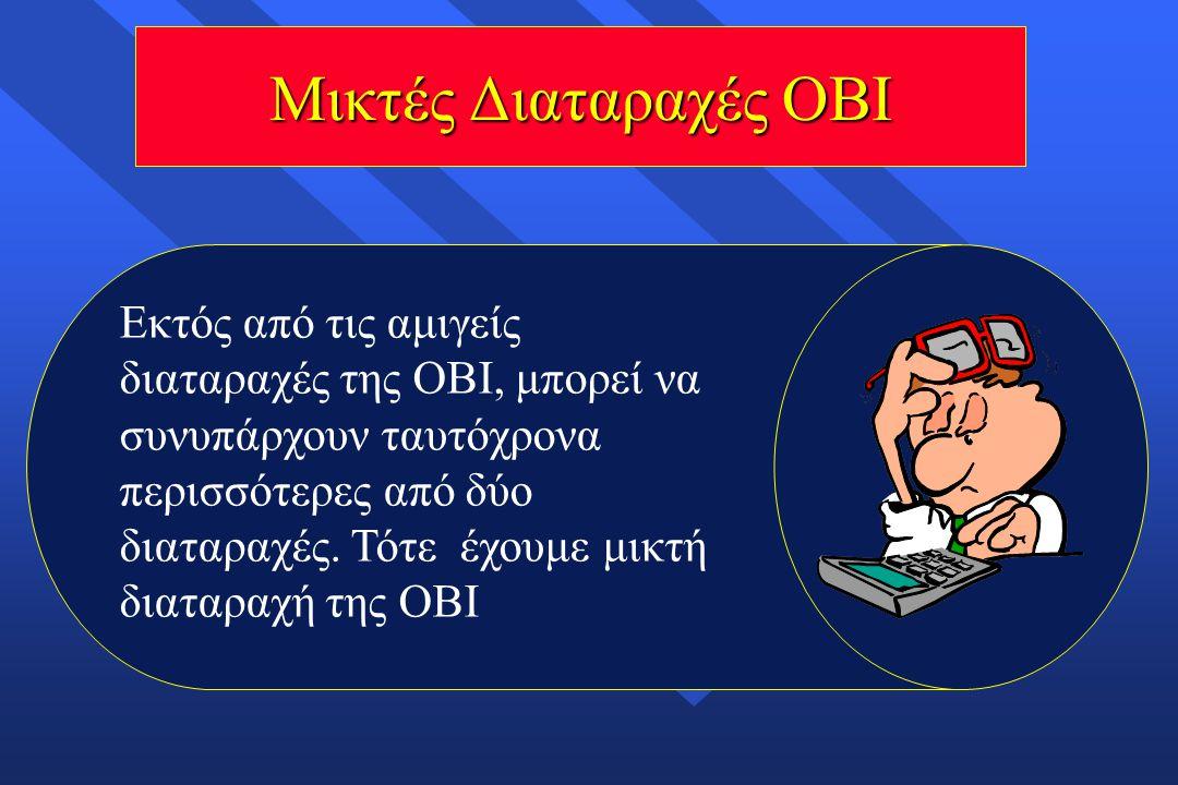Μικτές Διαταραχές ΟΒΙ Εκτός από τις αμιγείς διαταραχές της ΟΒΙ, μπορεί να συνυπάρχουν ταυτόχρονα περισσότερες από δύο διαταραχές. Τότε έχουμε μικτή δι