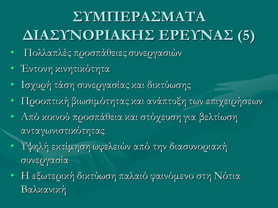 Η ΤΟΠΙΚΗ ΕΡΕΥΝΑ Οι εθνικές πολιτικές επηρρέασαν αρνητικά (84%) τις τοπικές οικονομικές σχέσεις με τη περιοχή Bitola – FYROMΟι εθνικές πολιτικές επηρρέασαν αρνητικά (84%) τις τοπικές οικονομικές σχέσεις με τη περιοχή Bitola – FYROM Το ελληνικό εμπάργκο προς τη FYROM είχε τοπικά μόνο αρνητικές συνέπειες (100%)Το ελληνικό εμπάργκο προς τη FYROM είχε τοπικά μόνο αρνητικές συνέπειες (100%) Η εθνική περιφερειακή πολιτική έχει μέτρια συμβολή στην βελτίωση των οικονομικών διασυνοριακών συναλλαγώνΗ εθνική περιφερειακή πολιτική έχει μέτρια συμβολή στην βελτίωση των οικονομικών διασυνοριακών συναλλαγών Η περιφερειακή πολιτική της Ε.Ε.