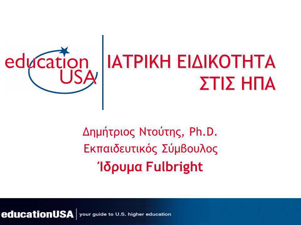 ΙΑΤΡΙΚΗ ΕΙΔΙΚΟΤΗΤΑ ΣΤΙΣ ΗΠΑ Δημήτριος Ντούτης, Ph.D. Εκπαιδευτικός Σύμβουλος Ίδρυμα Fulbright