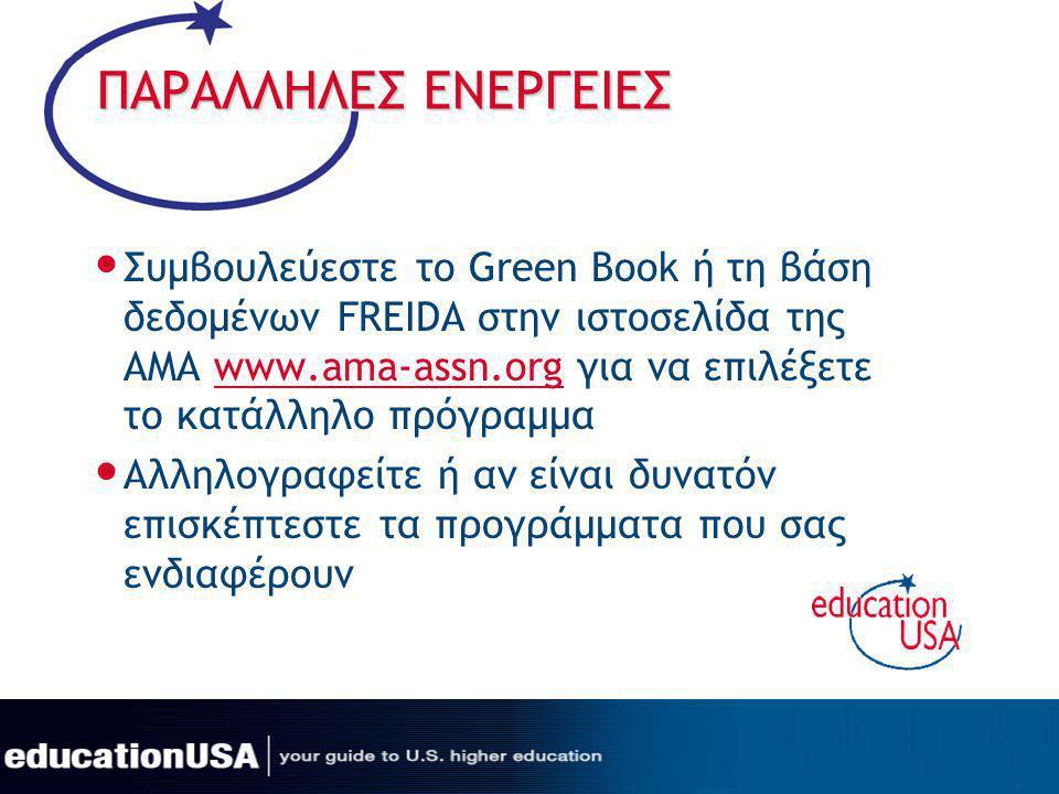 ΠΑΡΑΛΛΗΛΕΣ ΕΝΕΡΓΕΙΕΣ ΠΑΡΑΛΛΗΛΕΣ ΕΝΕΡΓΕΙΕΣ Συμβουλεύεστε το Green Book ή τη βάση δεδομένων FREIDA στην ιστοσελίδα της AMA www.ama-assn.org για να επιλέ