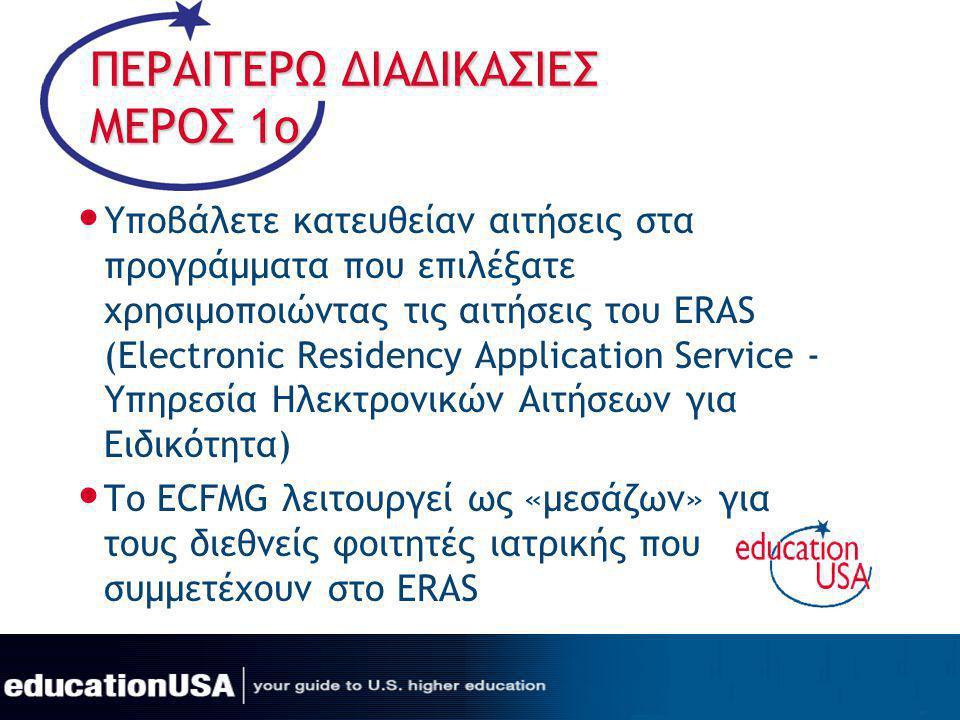 ΠΕΡΑΙΤΕΡΩ ΔΙΑΔΙΚΑΣΙΕΣ ΜΕΡΟΣ 1ο Υποβάλετε κατευθείαν αιτήσεις στα προγράμματα που επιλέξατε χρησιμοποιώντας τις αιτήσεις του ΕRAS (Electronic Residency