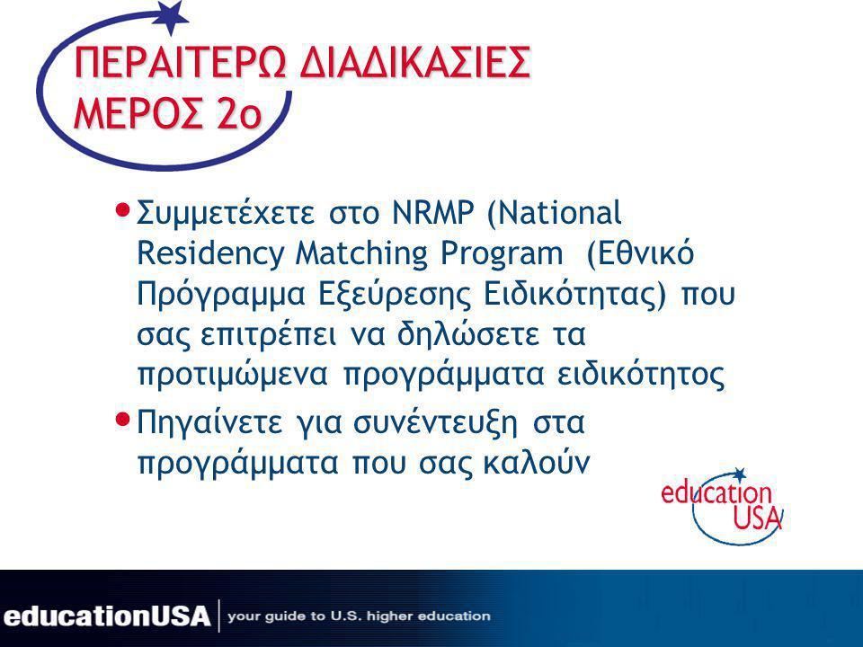 Συμμετέχετε στο NRMP (National Residency Matching Program (Εθνικό Πρόγραμμα Εξεύρεσης Ειδικότητας) που σας επιτρέπει να δηλώσετε τα προτιμώμενα προγρά