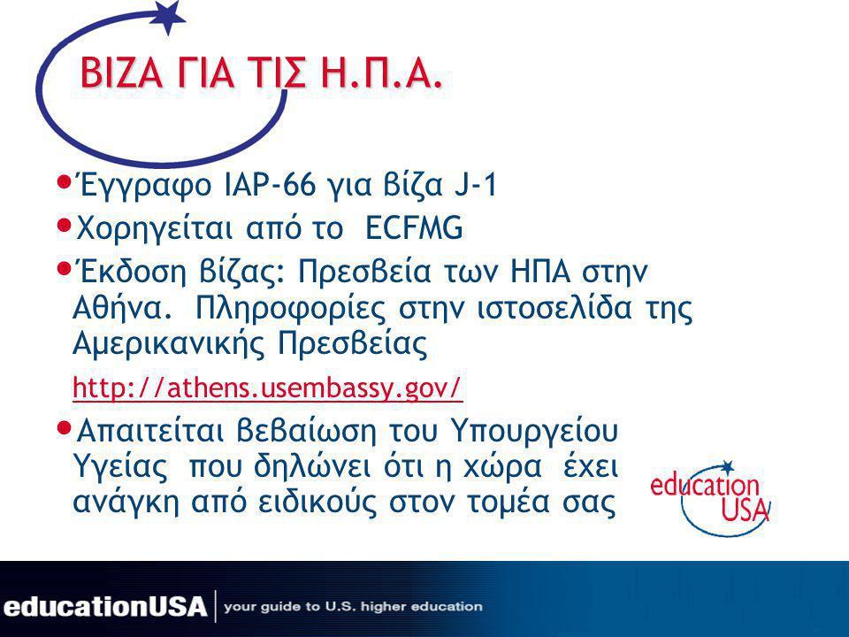 ΒΙΖΑ ΓΙΑ ΤΙΣ Η.Π.Α. Έγγραφο IAP-66 για βίζα J-1 Χορηγείται από το ECFMG Έκδοση βίζας: Πρεσβεία των ΗΠΑ στην Αθήνα. Πληροφορίες στην ιστοσελίδα της Αμε