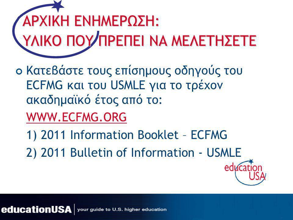 ΑΡΧΙΚΗ ΕΝΗΜΕΡΩΣΗ: ΥΛΙΚΟ ΠΟΥ ΠΡΕΠΕΙ ΝΑ ΜΕΛΕΤΗΣΕΤΕ Κατεβάστε τους επίσημους οδηγούς του ECFMG και του USMLE για το τρέχον ακαδημαϊκό έτος από τo: WWW.EC