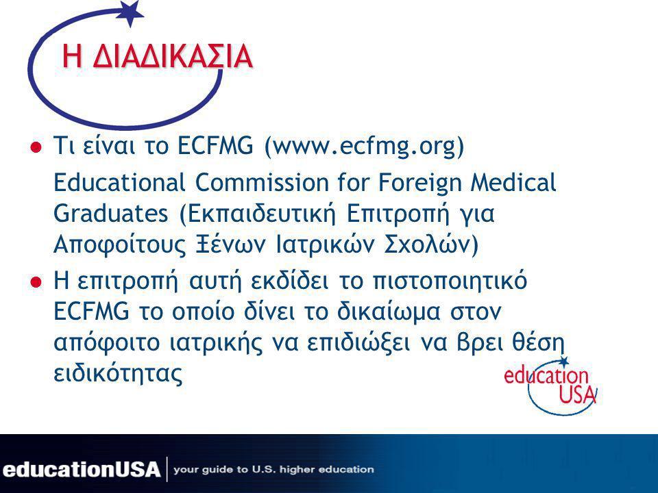 Η ΔΙΑΔΙΚΑΣΙΑ Τι είναι το ECFMG (www.ecfmg.org) Educational Commission for Foreign Medical Graduates (Εκπαιδευτική Επιτροπή για Αποφοίτους Ξένων Ιατρικ
