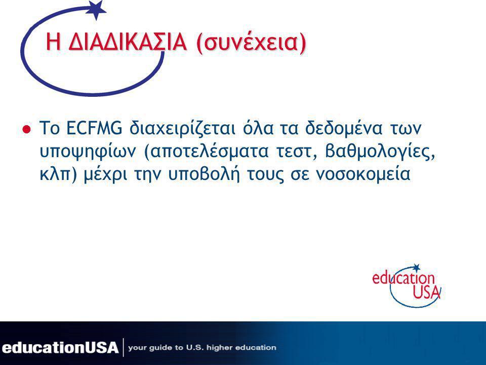 To ECFMG διαχειρίζεται όλα τα δεδομένα των υποψηφίων (αποτελέσματα τεστ, βαθμολογίες, κλπ) μέχρι την υποβολή τους σε νοσοκομεία Η ΔΙΑΔΙΚΑΣΙΑ (συνέχεια