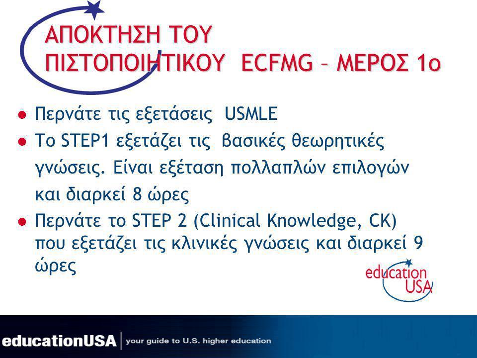 ΑΠΟΚΤΗΣΗ ΤΟΥ ΠΙΣΤΟΠΟΙΗΤΙΚΟΥ ECFMG – ΜΕΡΟΣ 1ο Περνάτε τις εξετάσεις USMLE Το STEP1 εξετάζει τις βασικές θεωρητικές γνώσεις. Είναι εξέταση πολλαπλών επι