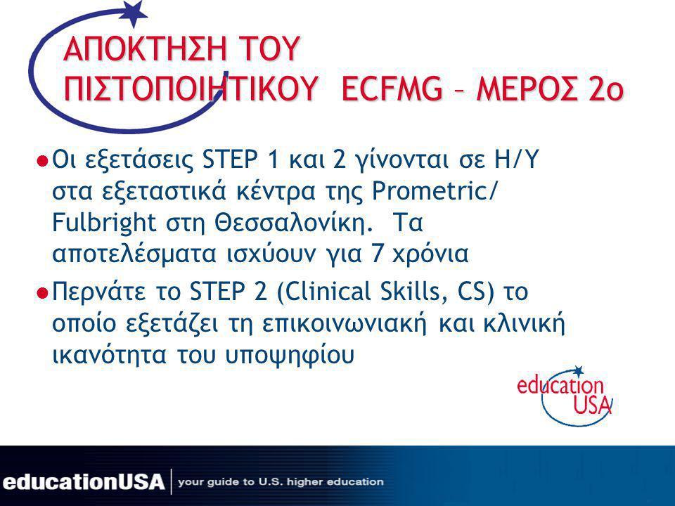 Οι εξετάσεις STEP 1 και 2 γίνονται σε Η/Υ στα εξεταστικά κέντρα της Prometric/ Fulbright στη Θεσσαλονίκη. Τα αποτελέσματα ισχύουν για 7 χρόνια Περνάτε