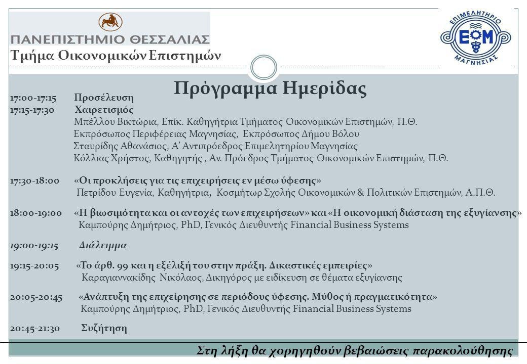 Πρόγραμμα Ημερίδας 17:00-17:15 Προσέλευση 17:15-17:30 Χαιρετισμός Μπέλλου Βικτώρια, Επίκ. Καθηγήτρια Τμήματος Οικονομικών Επιστημών, Π.Θ. Εκπρόσωπος Π