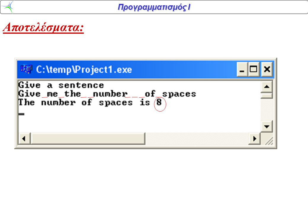Προγραμματισμός Ι Aποτελέσματα: