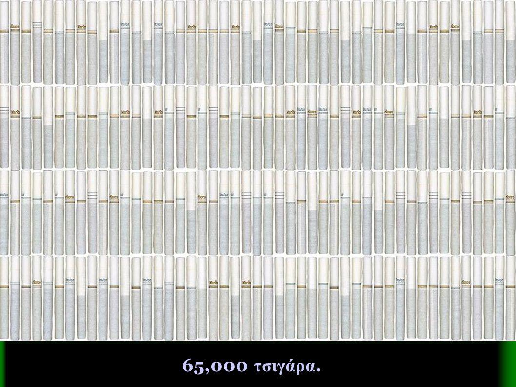 65,000 τσιγάρα.