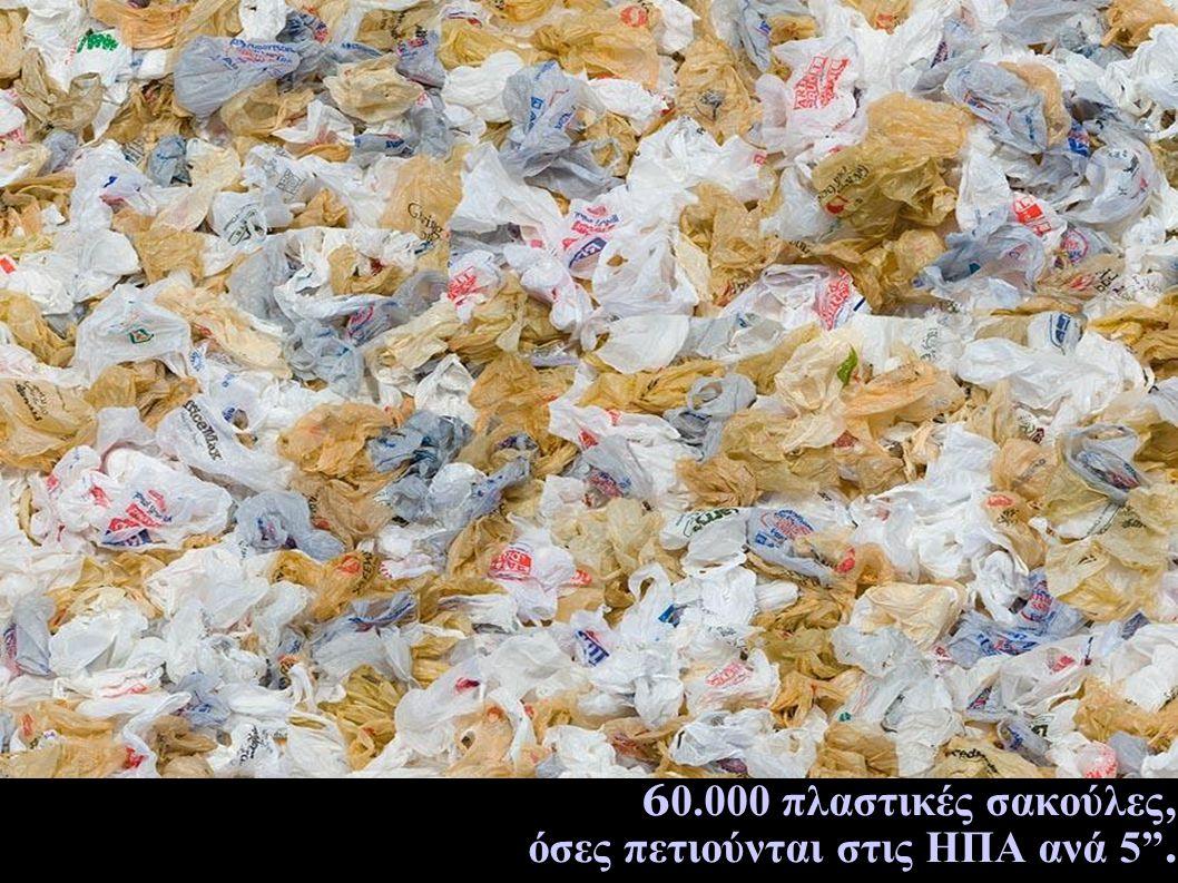 """6 0.000 πλαστικές σακούλες, όσες πετιούνται στις ΗΠΑ ανά 5""""."""