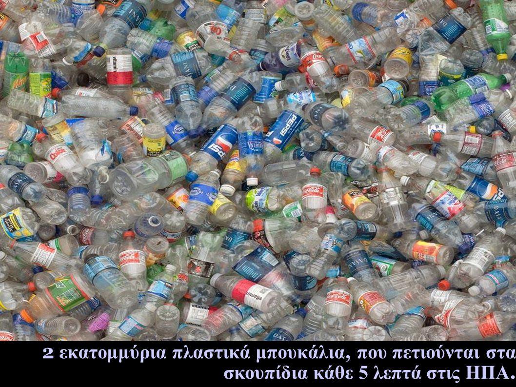 2 εκατομμύρια πλαστικά μπουκάλια, που πετιούνται στα σκουπίδια κάθε 5 λεπτά στις ΗΠΑ.