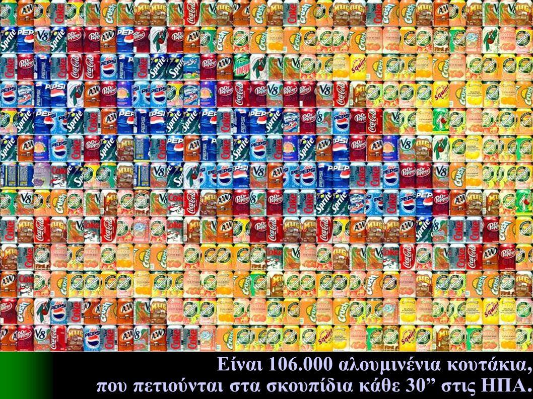 """Είναι 106.000 αλουμινένια κουτάκια, που πετιούνται στα σκουπίδια κάθε 30"""" στις ΗΠΑ."""