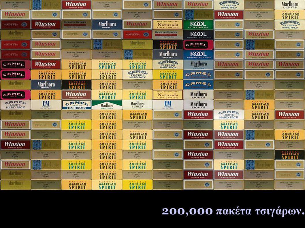 200,000 πακέτα τσιγάρων.