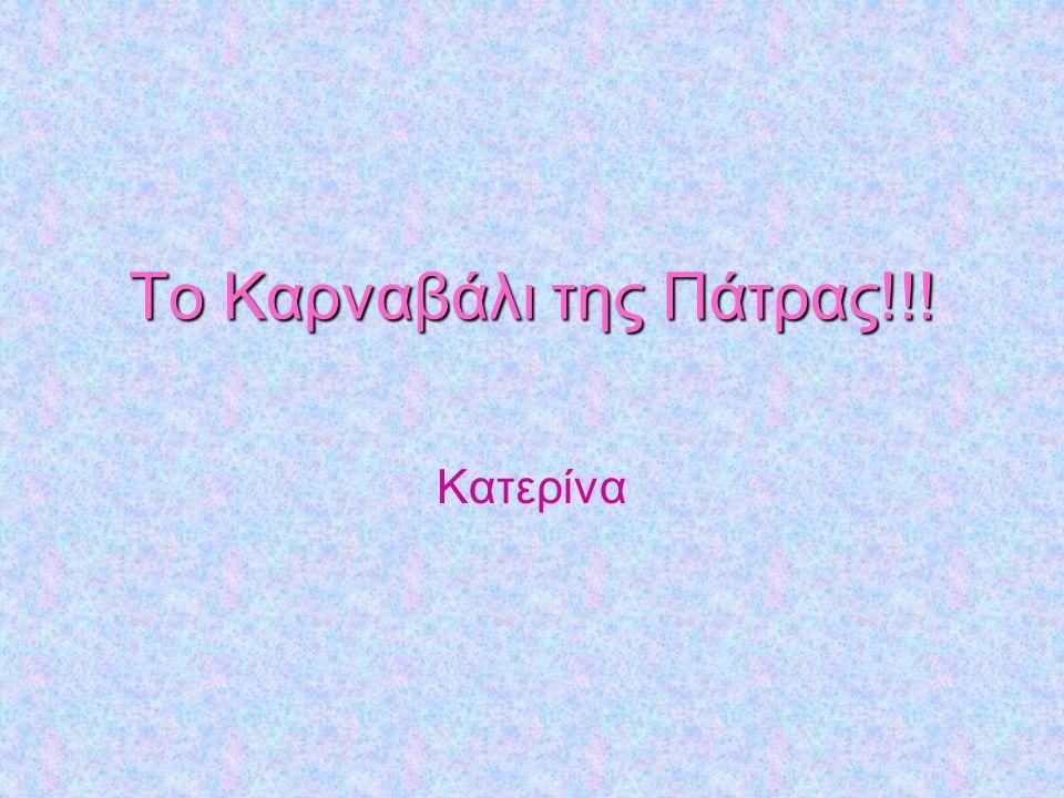 Το Καρναβάλι της Πάτρας!!! Κατερίνα