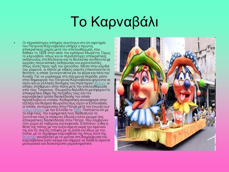 Το Καρναβάλι Οι περισσότερες απόψεις συγλίνουν στο ότι αφετηρία του Πατρινού Καρναβαλιού υπήρξε ο πρώτος αποκριάτικος χορός μετά την απελευθέρωση, που