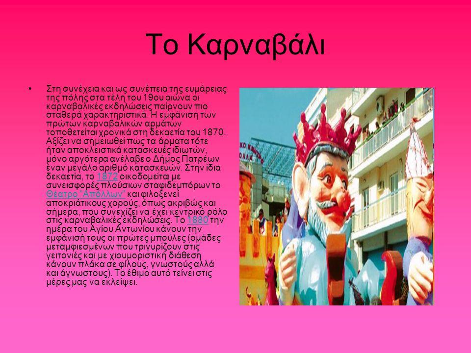 Το Καρναβάλι Στη συνέχεια και ως συνέπεια της ευμάρειας της πόλης στα τέλη του 19ου αιώνα οι καρναβαλικές εκδηλώσεις παίρνουν πιο σταθερά χαρακτηριστι