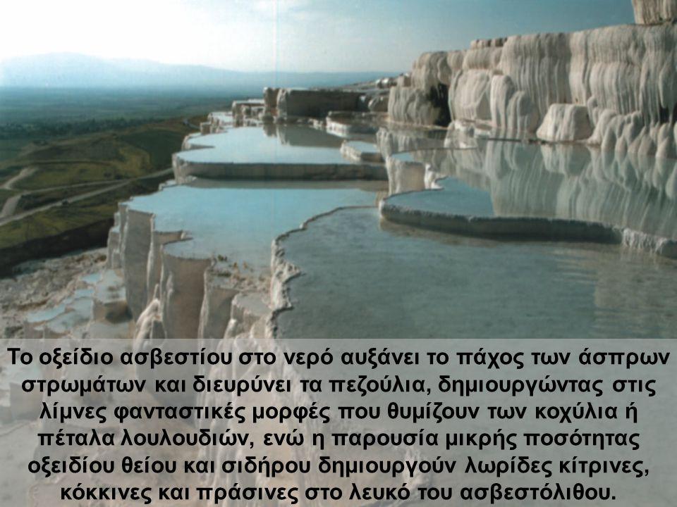 Το οξείδιο ασβεστίου στο νερό αυξάνει το πάχος των άσπρων στρωμάτων και διευρύνει τα πεζούλια, δημιουργώντας στις λίμνες φανταστικές μορφές που θυμίζουν των κοχύλια ή πέταλα λουλουδιών, ενώ η παρουσία μικρής ποσότητας οξειδίου θείου και σιδήρου δημιουργούν λωρίδες κίτρινες, κόκκινες και πράσινες στο λευκό του ασβεστόλιθου.