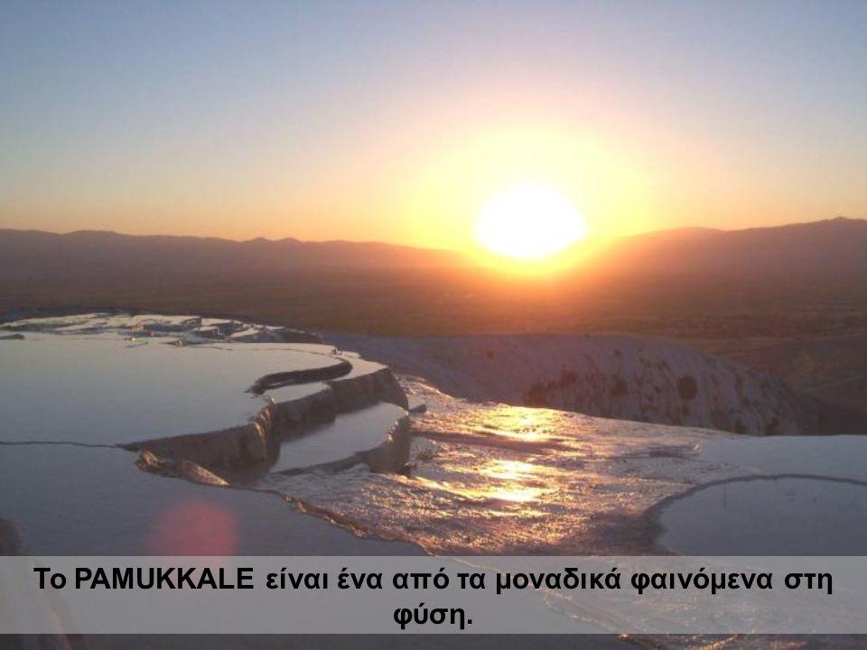 Το PAMUKKALE είναι ένα από τα μοναδικά φαινόμενα στη φύση.