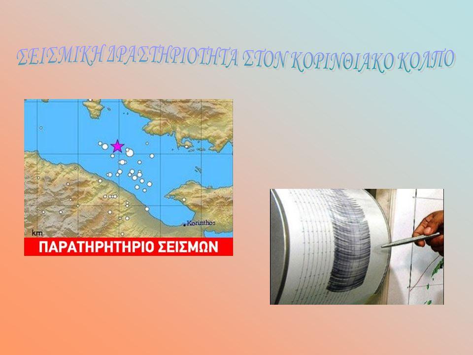 Παρά τις συνεχείς διαβεβαιώσεις του Γεωδυναμικού Ινστιτούτου Αθηνών,, ότι δεν συντρέχει λόγος ανησυχίας από τους σεισμούς που δείχνουν να πυκνώνουν τους τελευταίους μήνες στην περιοχή μας και στην ευρύτερη περιοχή του Κορινθιακού, ο εγκέλαδος κάνει αισθητή την παρουσία του με μάλλον προειδοποιητικό τρόπο.