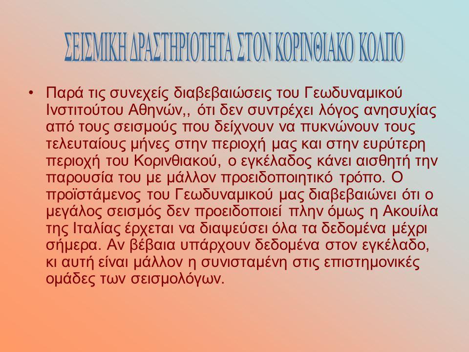 Η ζώνη του Κορινθιακού κόλπου ξεκινά από το Αίγιο και φθάνει έως τις Αλκυονίδες, ενώ η δεύτερη ξεκινά από τις Αλκυονίδες, περνάει από τη Θήβα και καταλήγει στον Νότιο Ευβοϊκό, σε απόσταση 40 χιλιομέτρων από την Αθήνα.