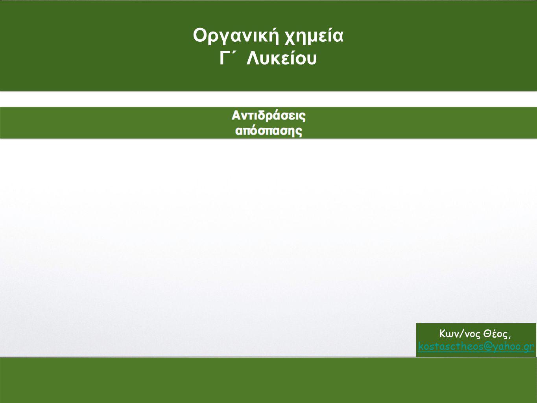 Κων/νος Θέος, kostasctheos@yahoo.gr kostasctheos@yahoo.gr Αντιδράσεις απόσπασης Οι αντιδράσεις απόσπασης είναι «αντίθετες» από τις αντιδράσεις προσθήκης.