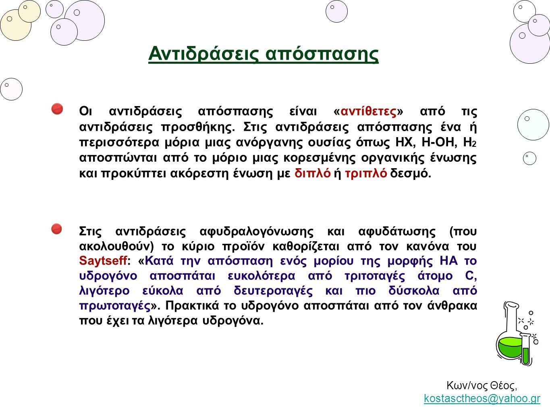 Κων/νος Θέος, kostasctheos@yahoo.gr kostasctheos@yahoo.gr Αφυδραλογόνωση αλκυλαλογονιδίων Όταν θερμάνουμε ένα αλκυλαλογονίδιο με αλκοολικό διάλυμα ΚΟΗ ή ΝαΟΗ αποσπάται ένα μόριο ΗΧ και σχηματίζεται αλκένιο (να θυμηθούμε ότι με υδατικό διάλυμα ΝαΟΗ ή ΚΟΗ σχηματίζεται αλκοόλη) κύριο προϊόν Αφυδραλογόνωση διαλογονιδίων Όταν θερμάνουμε διαλογονίδιο, που έχει τα αλογόνα στο ίδιο ή σε διπλανά άτομα άνθρακα, με αλκοολικό διάλυμα ΚΟΗ ή ΝαΟΗ αποσπώνται δύο μόρια ΗΧ και σχηματίζεται αλκίνιο.