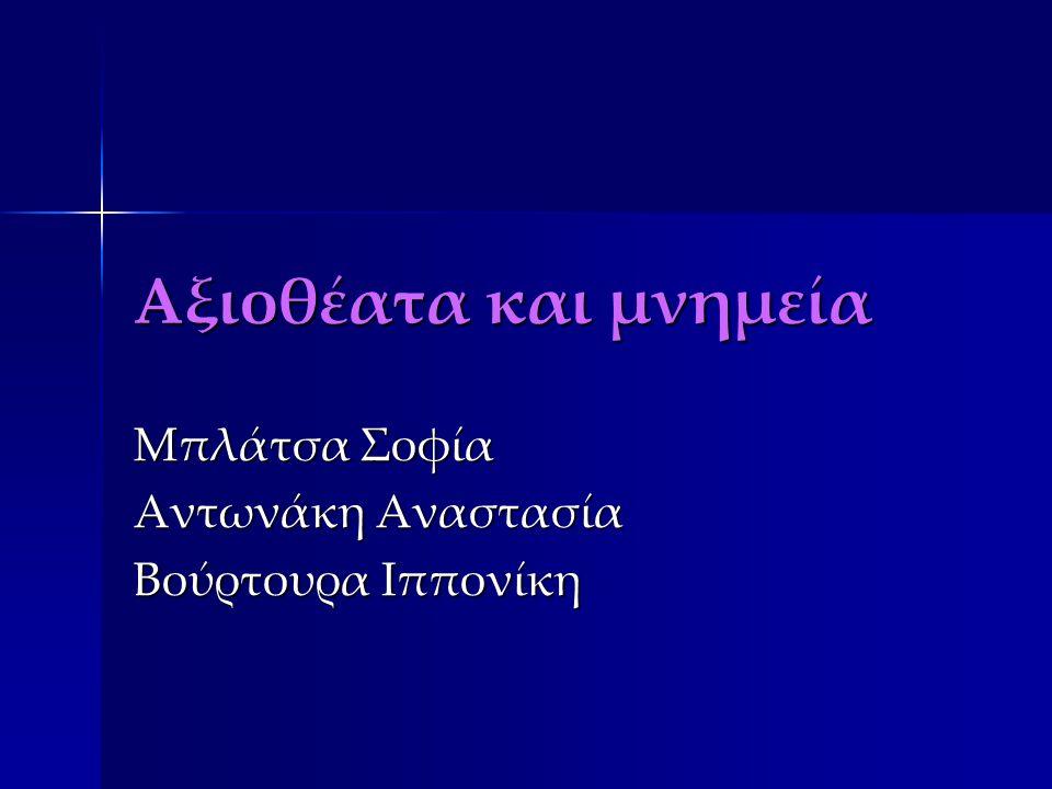 Αξιοθέατα και μνημεία Μπλάτσα Σοφία Αντωνάκη Αναστασία Βούρτουρα Ιππονίκη