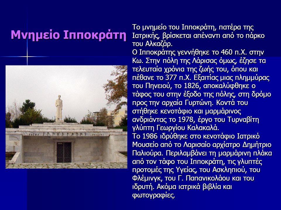 Μνημείο Ιπποκράτη Το μνημείο του Ιπποκράτη, πατέρα της Ιατρικής, βρίσκεται απέναντι από το πάρκο του Αλκαζάρ. Ο Ιπποκράτης γεννήθηκε το 460 π.Χ. στην